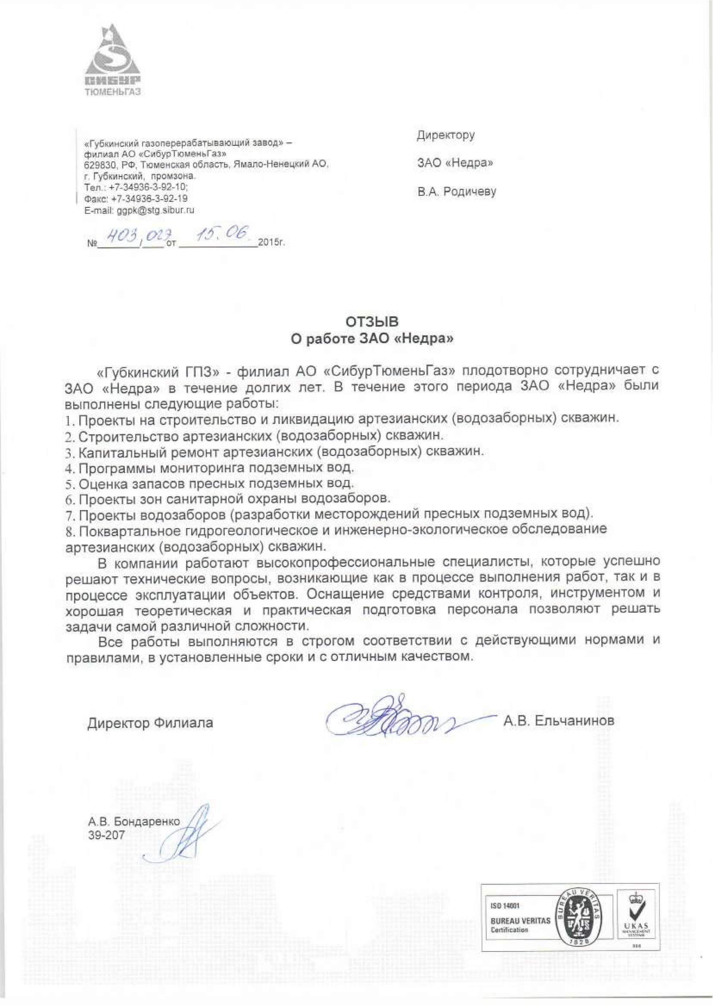 Отзыв от АО СибурТюменьГаз