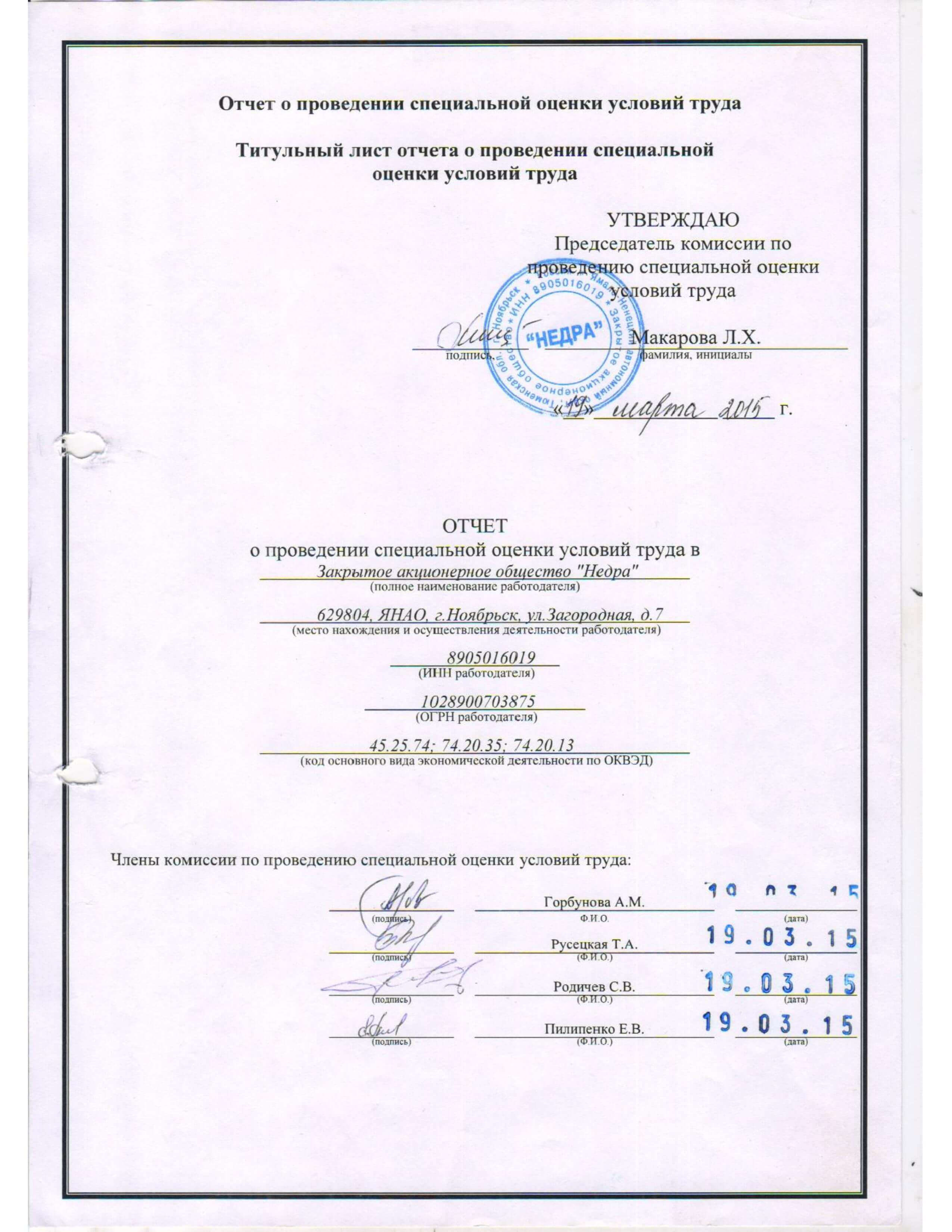 Отчет о проведении оценки условия труда стр.1