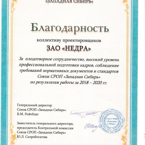 Благодарность от Союза СРОП Западная Сибирь