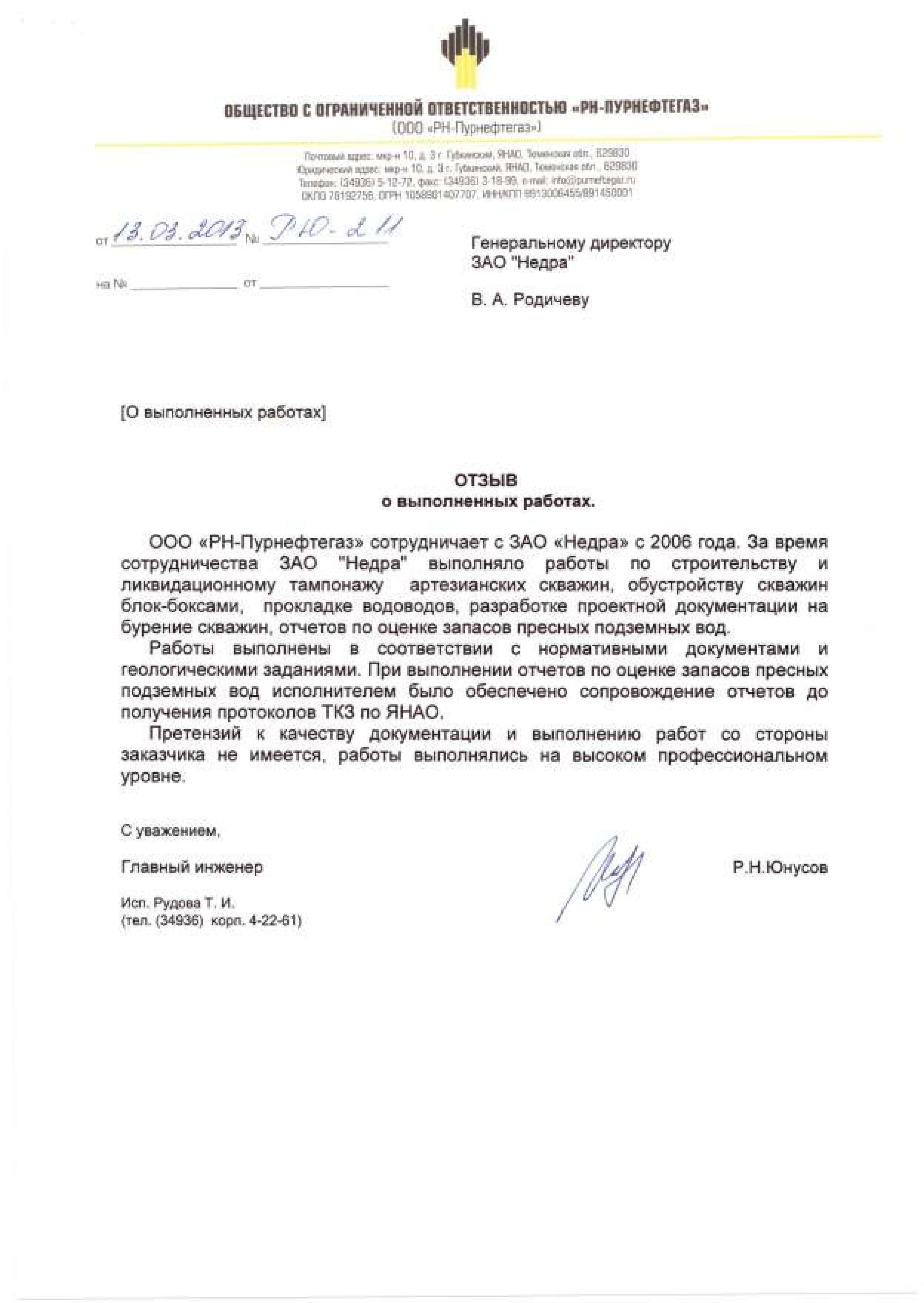 Отзыв от ООО РН-Пурнефтегаз