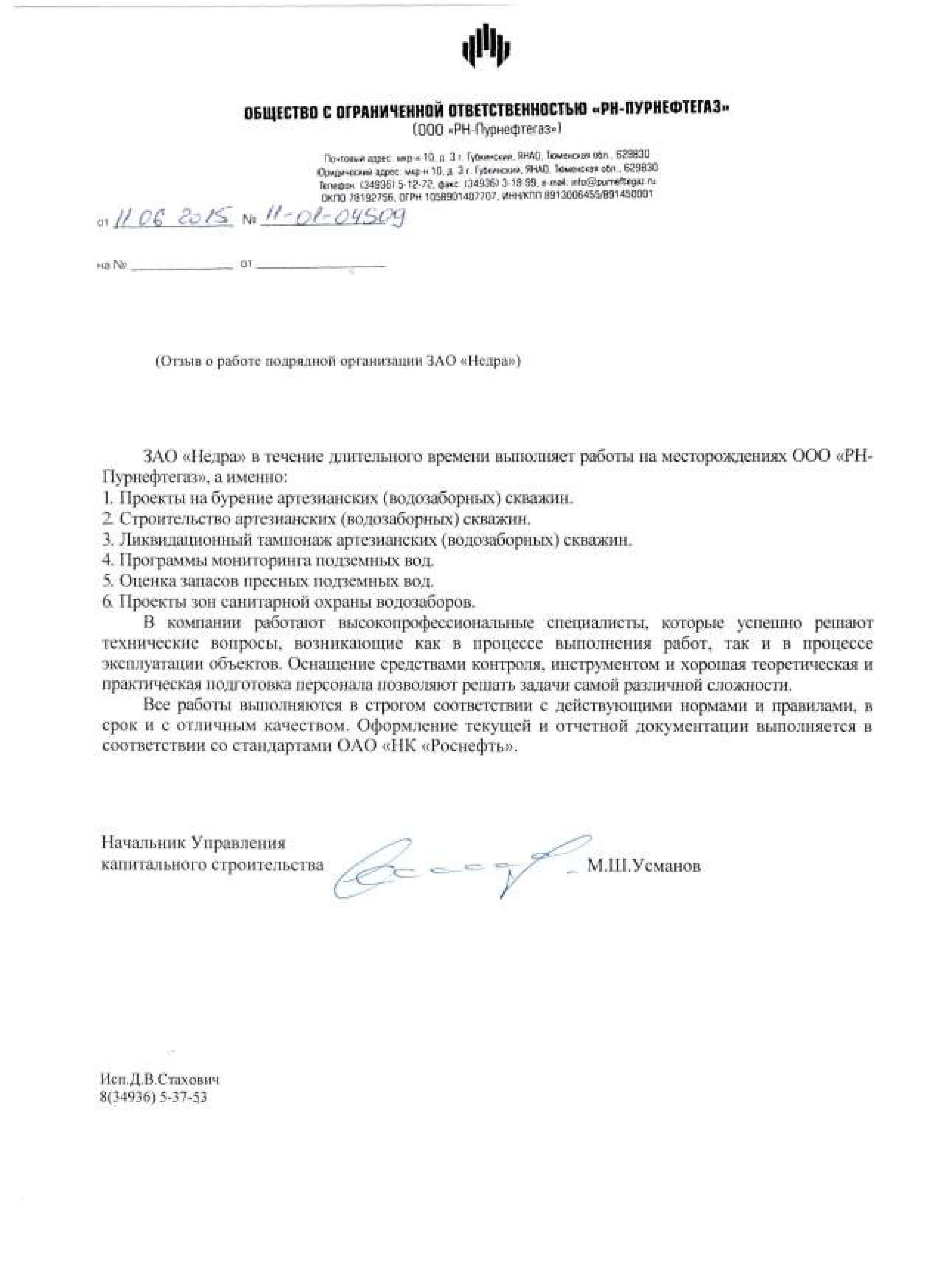 Отзыв от ООО РН-Пурнефтегаз №2