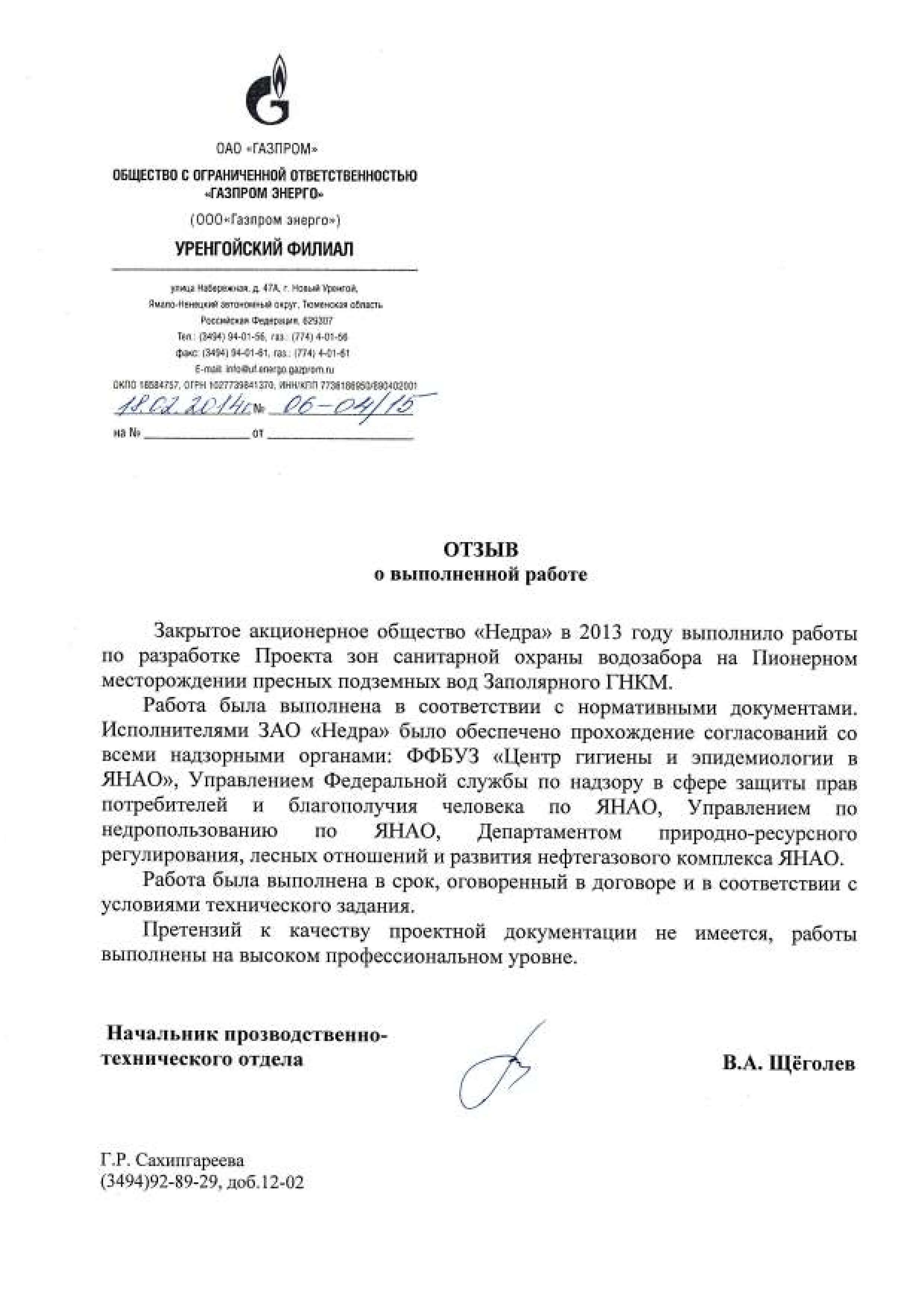 Отзыв от ООО Газпром Энерго